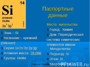 1 Знак – Si2 Название – кремний(Silicium)3 Серия 1s22s22p6 3s23p24 Атомная масса