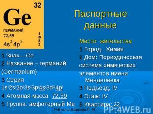 1 Знак – Ge2 Название – германий(Germanium)3 Серия1s22s22p63s23p64s23d104p24 Ато