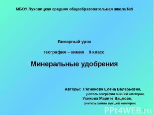 МБОУ Луховицкая средняя общеобразовательная школа №9 Бинарный урок география – х