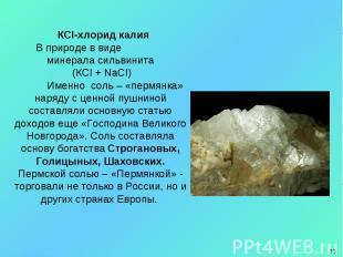 КСI-хлорид калия В природе в виде минерала сильвинита (КCI + NaCI) Именно соль –