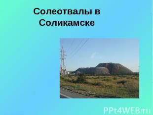 Солеотвалы в Соликамске