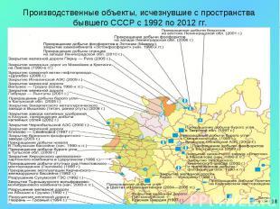 Производственные объекты, исчезнувшие с пространства бывшего СССР с 1992 по 2012