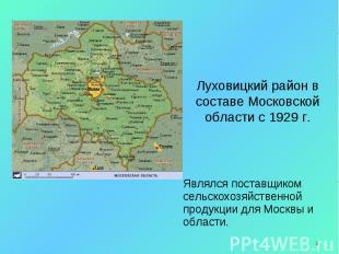 Луховицкий район в составе Московской области с 1929 г. Являлся поставщиком сель