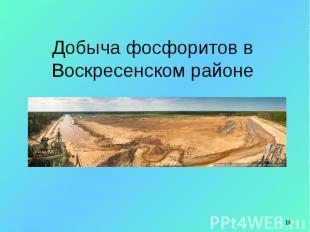 Добыча фосфоритов в Воскресенском районе