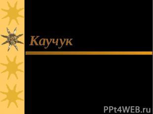 КаучукОрганическая химия 10 класс.Школьная коллекция