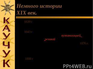 Немного историиXIX век. 1839 г. открыта вулканизация каучука Ч. Гудьиром торговц