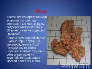 Почти вся самородная медь встречается там, где обогащенные медью руды подвергают