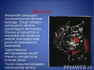 Железный самородок -исключительное явление природы. Среди находок самородного же