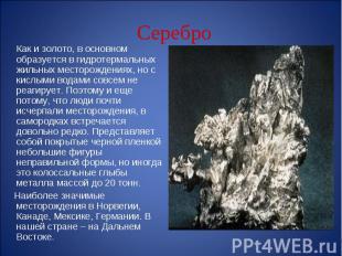 Как и золото, в основном образуется в гидротермальных жильных месторождениях, но