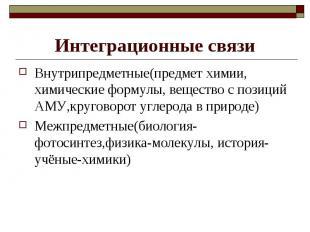 Внутрипредметные(предмет химии, химические формулы, вещество с позиций АМУ,круго