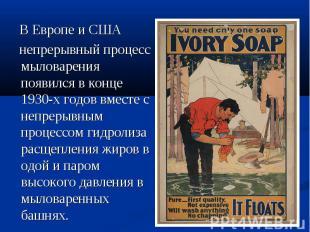 ВЕвропеиСША непрерывный процесс мыловарения появился в конце 1930-х годов вм