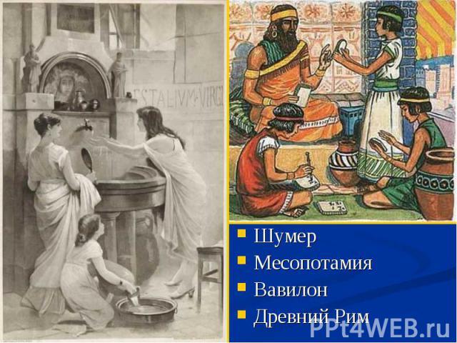 ШумерМесопотамияВавилонДревний Рим