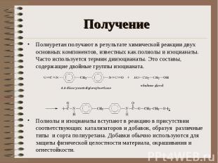 Полиуретан получают в результате химической реакции двух основных компонентов, и