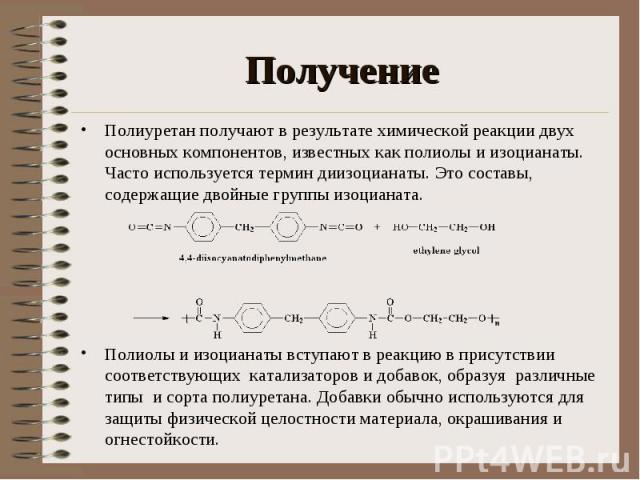 Полиуретан получают в результате химической реакции двух основных компонентов, известных как полиолы и изоцианаты. Часто используется термин диизоцианаты. Это составы, содержащие двойные группы изоцианата.Полиолы и изоцианаты вступают в реакцию в п…