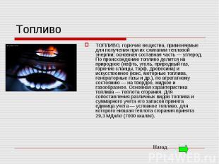ТОПЛИВО, горючие вещества, применяемые для получения при их сжигании тепловой эн
