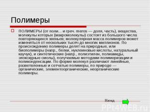 ПОЛИМЕРЫ (от поли... и греч. meros — доля, часть), вещества, молекулы которых (м