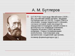 БУТЛЕРОВ Александр Михайлович (1828—86), российский химик-органик, академик Пете