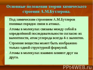 Основные положения теории химического строения А.М.Бутлерова. Под химическим стр