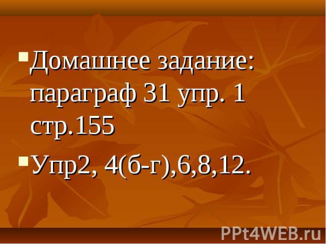 Домашнее задание: параграф 31 упр. 1 стр.155Упр2, 4(б-г),6,8,12.