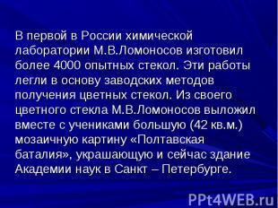 В первой в России химической лаборатории М.В.Ломоносов изготовил более 4000 опыт