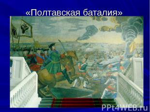 «Полтавская баталия»
