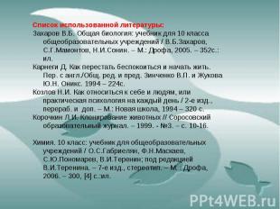 Список использованной литературы:Захаров В.Б. Общая биология: учебник для 10 кла