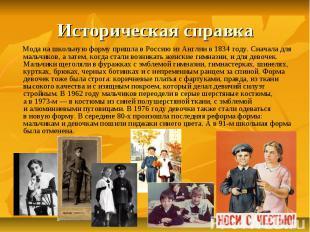 Мода на школьную форму пришла в Россию из Англии в 1834 году. Сначала для мальчи