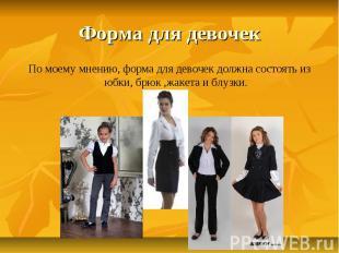 Форма для девочек По моему мнению, форма для девочек должна состоять из юбки, бр