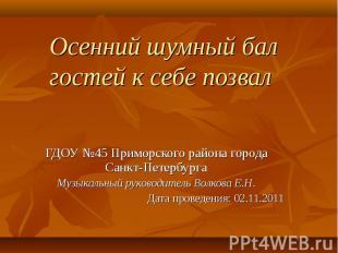 Осенний шумный бал гостей к себе позвал ГДОУ №45 Приморского района города Санкт