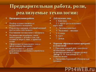 Предварительная работа, роли, реализуемые технологии: Предварительная работа:Под
