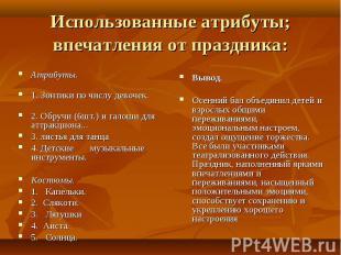 Использованные атрибуты; впечатления от праздника: Атрибуты. 1. Зонтики по числу