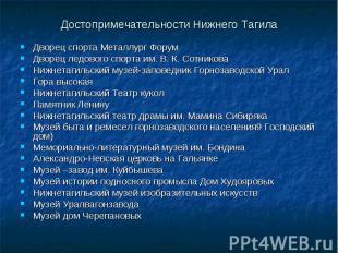 Достопримечательности Нижнего Тагила Дворец спорта Металлург ФорумДворец ледовог