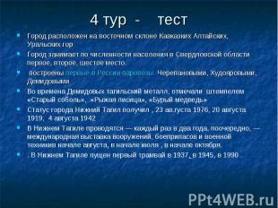 4 тур - тест Город расположен на восточном склоне Кавказких Алтайских, Уральских
