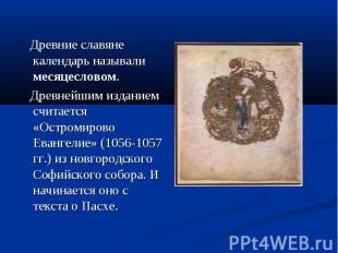 Древние славяне календарь называли месяцесловом. Древнейшим изданием считается «