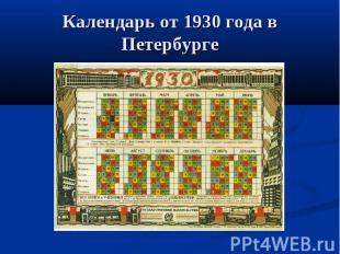 Календарь от 1930 года в Петербурге