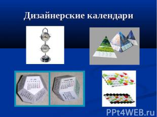 Дизайнерские календари
