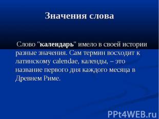 """Значения слова Слово """"календарь"""" имело в своей истории разные значения. Сам терм"""