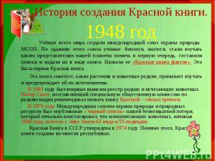 История создания Красной книги. 1948 год Учёные всего мира создали международный