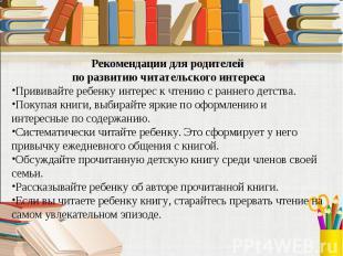 Рекомендации для родителей по развитию читательского интересаПрививайте ребенку