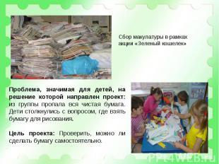 Сбор макулатуры в рамках акции «Зеленый кошелек» Проблема, значимая для детей, н