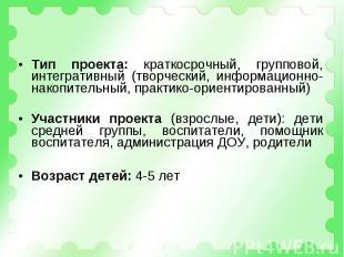 Тип проекта: краткосрочный, групповой, интегративный (творческий, информационно-