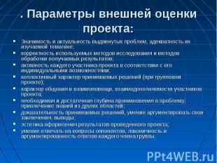 . Параметры внешней оценки проекта: Значимость и актуальность выдвинутых проблем