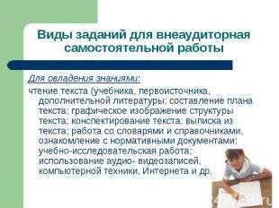 Виды заданий для внеаудиторная самостоятельной работы Для овладения знаниями:чте