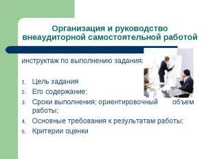 Организация и руководство внеаудиторной самостоятельной работой инструктаж по вы