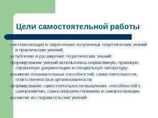 Цели самостоятельной работы -систематизация и закрепление полученных теоретическ