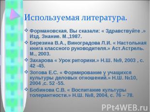 Используемая литература. Формановская. Вы сказали: « Здравствуйте .» Изд. Знание