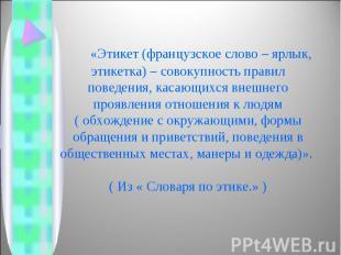 «Этикет (французское слово – ярлык, этикетка) – совокупность правил поведения, к