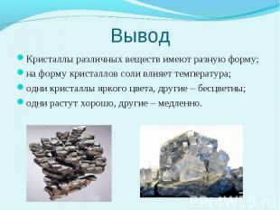 Кристаллы различных веществ имеют разную форму;на форму кристаллов соли влияет т