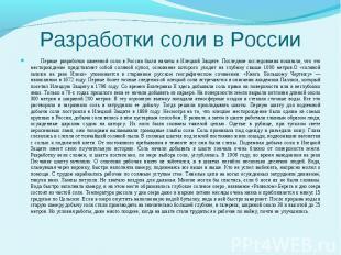 Разработки соли в России Первые разработки каменной соли в России были начаты в