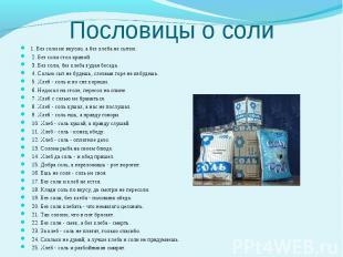 Пословицы о соли 1. Без соли не вкусно, а без хлеба не сытно. 2. Без соли стол к